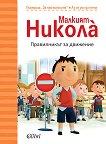 За най-малките: Аз се уча да чета : Малкият Никола: Правилникът за движение - Рьоне Госини, Жан-Жак Семпе -