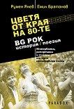 Цветя от края на 80-те. BG рок, история, поезия - Румен Янев, Емил Братанов -