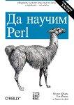 Да научим Perl - Рандал Шварц, Том Феникс, Бриан ди Фой -