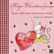 Тилда Ябълковата Семчица: Защо обичам най-много теб - Андреас Х. Шмахтл - книга