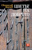 Цветът на доброто - разкази - Светослав Дончев -