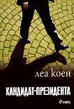 Съдбите на Ева - част 2: Кандидат-президента - Леа Коен -
