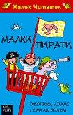 Малки пирати - Джорджи Адамс, Емили Болъм - детска книга