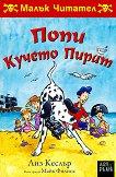 Попи Кучето Пират - Лиз Кеслър - книга