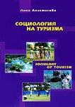 Социология на туризма - Лина Анастасова -