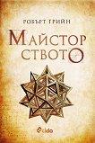 Майсторството - Робърт Грийн - книга