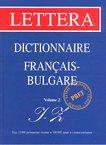 Френско - български речник / Dictionnaire Francais - Bulgare: volume 2: I - Z -