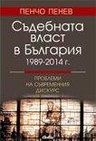 Съдебната власт в България - 1989-2014 г. - Пенчо Пенев -
