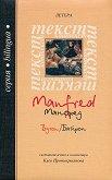 Манфред / Manfred - Байрон / Byron -