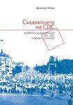 Пориви и покруси: Създаването на СДС и борбата за демокрация 1989-1992 - Димитър Ненов -