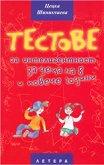 Тестове за интелигентност за деца на 8 и повече години - Цецка Шиникчиева -