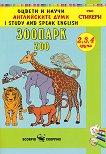Оцвети и научи английските думи: Зоопарк + стикери -