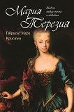 Мария Терезия. Живот между трона и любовта - Габриеле Мари Кристен -