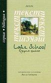 Езерна школа. Поезия : Lake school. Poetry - Уилям Уърдсуърт, Самюел Колридж, Робърт Сауди -