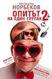 Опитът на един глупак - книга 2 - Мирзакарим Норбеков -
