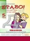 Браво! Част 5: Помагало по български език и литература след 1. клас. Готови за 2. клас - учебна тетрадка