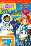 Нели и Атом опознават Космоса - голяма настолна игра + стикери -