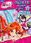Оцвети, играй и учи английски с Winx club - 18 - детска книга