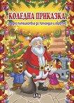 Коледна приказка за едно пътешествие до Лапландия и обратно - Костадин Костадинов -