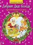 Добрият Дядо Коледа. Стихотворения за деца - Димитър Спасов -