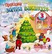 Приказна зимна ваканция за 3. клас : Текстове, задачи, игри и практически дейности - Любен Витанов, Лиляна Дворянова -