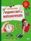 Пътешествие в чудния свят на математиката - Юрген Брюк -