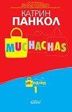 Muchachas - книга 1: Момичета - Катрин Панкол -