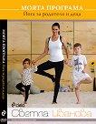 Моята програма: Йога за родители и деца - Светла Иванова -