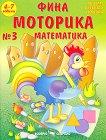Фина моторика №3 за деца на 4 - 7 години: математика - Лидия Бачева -