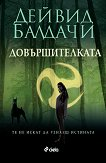 Довършителката - Дейвид Балдачи - книга