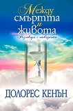 Между смъртта и живота: Разговори с отвъдното - Долорес Кенън - книга