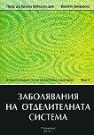 Енциклопедия по интегративна медицина: Заболявания на отделителната система - Проф. д-р Връбка Орбецова, Виолета Замфирова -