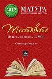 Цялостна подготовка за матура по български език и литература. Тестовете - книга за учителя