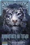 Проклятието на тигъра - Колийн Хоук -
