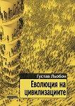 Еволюция на цивилизациите - Густав Льобон - книга