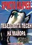 Лебедовата песен на майора - Христо Калчев -