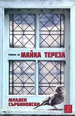Роман за Майка Тереза -
