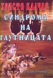 Синдрома на глутницата - Христо Калчев -