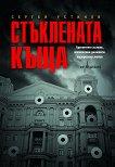 Стъклената къща - Сергей Устинов -