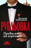 Рубльовка: Правилата на играчите - Валерий Панюшкин - книга