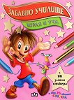 Забавно училище: Играя и уча + стикери - детска книга