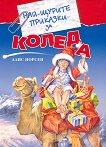 Най-щурите приказки за Коледа - Алис Норсен -