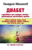 Диабет. Оздравяване чрез природни методи - уринотерапия, прочистване, хранене - Генадий Малахов -