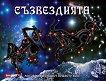 Съзвездията: Митове и легенди от нощното небе - Кийрън Конъли -