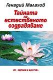 Тайната на естественото оздравяване - Генадий Малахов -