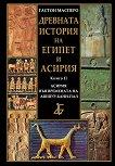 Древната история на Египет и Асирия - Книга 2: Асирия във времената на Ашшур-бани-пал - Гастон Масперо -