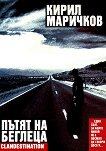 Пътят на беглеца - Кирил Маричков -