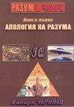 Разум и човек -  Апология на разума - Валери Черняев -