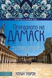 Огледалото на Дамаск - книга