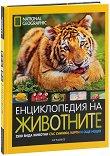 National Geographic: Енциклопедия за животните - Луси Спелман -